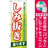 のぼり旗 しみ抜き (GNB-83) [プレゼント付]
