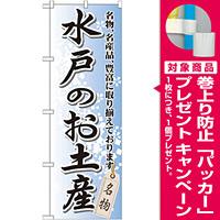 のぼり旗 水戸のお土産 (GNB-834) [プレゼント付]