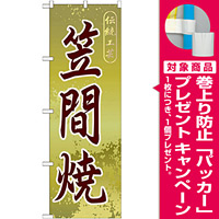 のぼり旗 笠間焼 (GNB-837) [プレゼント付]