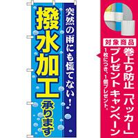 のぼり旗 撥水加工 (GNB-84) [プレゼント付]