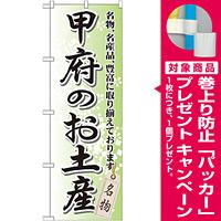 のぼり旗 甲府のお土産 (GNB-840) [プレゼント付]