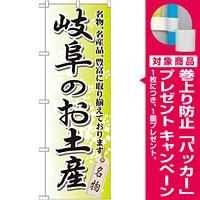 のぼり旗 岐阜のお土産 (GNB-845) [プレゼント付]