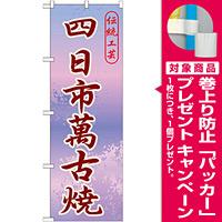 のぼり旗 四日市萬古焼 (GNB-847) [プレゼント付]