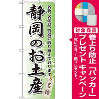 のぼり旗 静岡のお土産 (GNB-849) [プレゼント付]