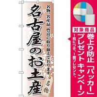 のぼり旗 名古屋のお土産 (GNB-852) [プレゼント付]