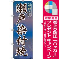 のぼり旗 瀬戸染付焼 (GNB-853) [プレゼント付]
