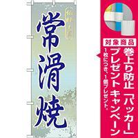のぼり旗 常滑焼 (GNB-854) [プレゼント付]