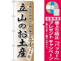 のぼり旗 立山のお土産 (GNB-856) [プレゼント付]