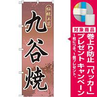 のぼり旗 九谷焼 (GNB-858) [プレゼント付]