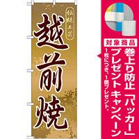 のぼり旗 越前焼 (GNB-859) [プレゼント付]
