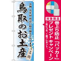 のぼり旗 鳥取のお土産 (GNB-876) [プレゼント付]