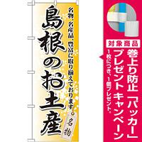 のぼり旗 島根のお土産 (GNB-877) [プレゼント付]