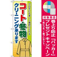 のぼり旗 コート・冬物 クリーニング承ります (GNB-88) [プレゼント付]