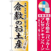 のぼり旗 倉敷のお土産 (GNB-881) [プレゼント付]