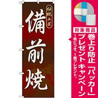のぼり旗 備前焼 (GNB-882) [プレゼント付]