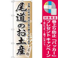 のぼり旗 尾道のお土産 (GNB-884) [プレゼント付]