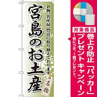 のぼり旗 宮島のお土産 (GNB-885) [プレゼント付]