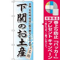 のぼり旗 下関のお土産 (GNB-887) [プレゼント付]