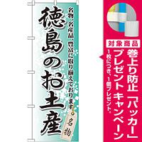 のぼり旗 徳島のお土産 (GNB-889) [プレゼント付]