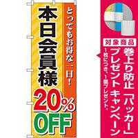 のぼり旗 本日会員様20%OFF (GNB-89) [プレゼント付]