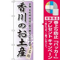 のぼり旗 香川のお土産 (GNB-891) [プレゼント付]