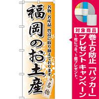 のぼり旗 福岡のお土産 (GNB-896) [プレゼント付]