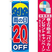 のぼり旗 雨の日20%OFF (GNB-90) [プレゼント付]