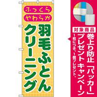 のぼり旗 羽毛ふとんクリーニング (GNB-92) [プレゼント付]