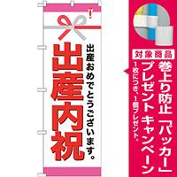 のぼり旗 出産内祝 (GNB-921) [プレゼント付]