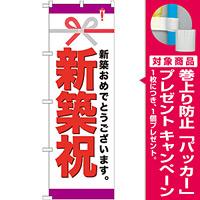 のぼり旗 新築祝 (GNB-922) [プレゼント付]