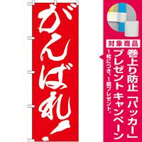 のぼり旗 がんばれ ! (GNB-930) [プレゼント付]
