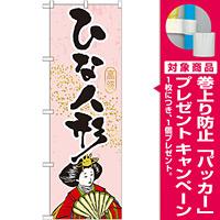 のぼり旗 ひな人形 (GNB-932) [プレゼント付]