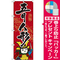 のぼり旗 五月人形 (GNB-936) [プレゼント付]
