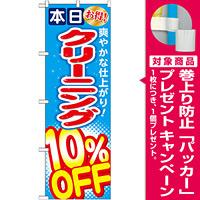のぼり旗 クリーニング10%OFF (GNB-941) [プレゼント付]