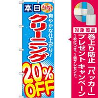 のぼり旗 クリーニング20%OFF (GNB-942) [プレゼント付]