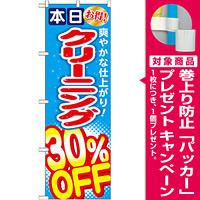 のぼり旗 クリーニング30%OFF (GNB-943) [プレゼント付]