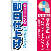 のぼり旗 即日仕上げ (GNB-946) [プレゼント付]