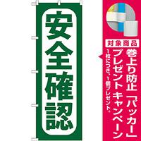 のぼり旗 安全確認 (GNB-956) [プレゼント付]