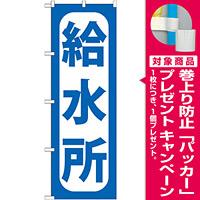 のぼり旗 給水所 (GNB-967) [プレゼント付]