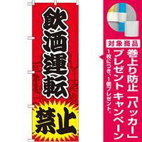 のぼり旗 飲酒運転 禁止 (GNB-981) [プレゼント付]