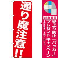 のぼり旗 通り魔注意 !! (GNB-982) [プレゼント付]