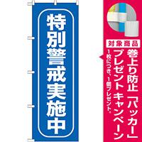 のぼり旗 特別警戒実施中 (GNB-985) [プレゼント付]