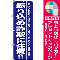 のぼり旗 振り込め詐欺に注意 !! (GNB-990) [プレゼント付]