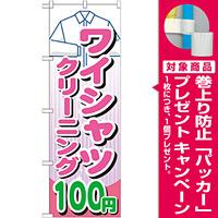 のぼり旗 ワイシャツクリーニング100円 (GNB-996) [プレゼント付]