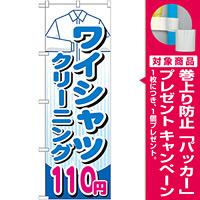 のぼり旗 ワイシャツクリーニング110円 (GNB-997) [プレゼント付]