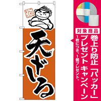 のぼり旗 天ざる (H-102) [プレゼント付]