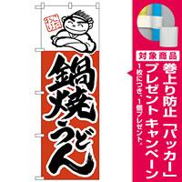 のぼり旗 鍋焼うどん (H-103) [プレゼント付]