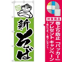 のぼり旗 新そば 上段にイラスト 緑(H-105) [プレゼント付]