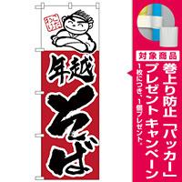 のぼり旗 年越そば (H-106) [プレゼント付]