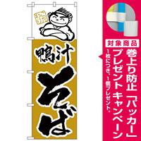 のぼり旗 鴨汁そば 人物イラスト (H-107) [プレゼント付]